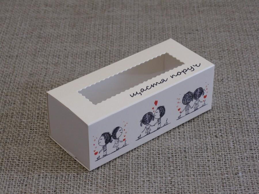 Коробка для макаронс 14х5,5х4,5см Щастя поруч