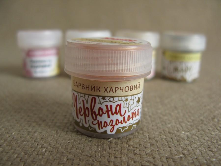 Кандурин Позолота Красная 2 г
