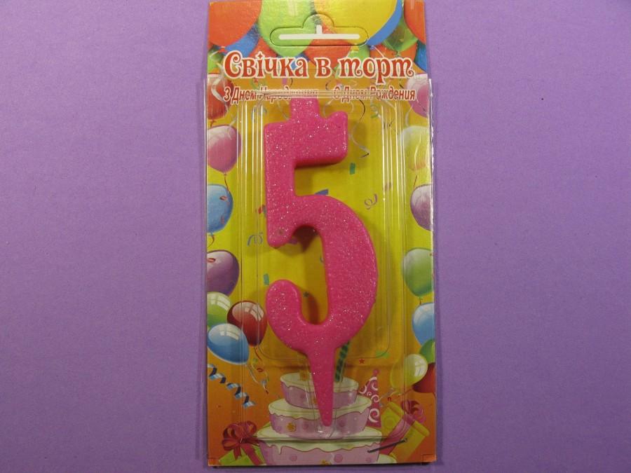"""Свеча в торт Цифра """"5"""" розовая"""