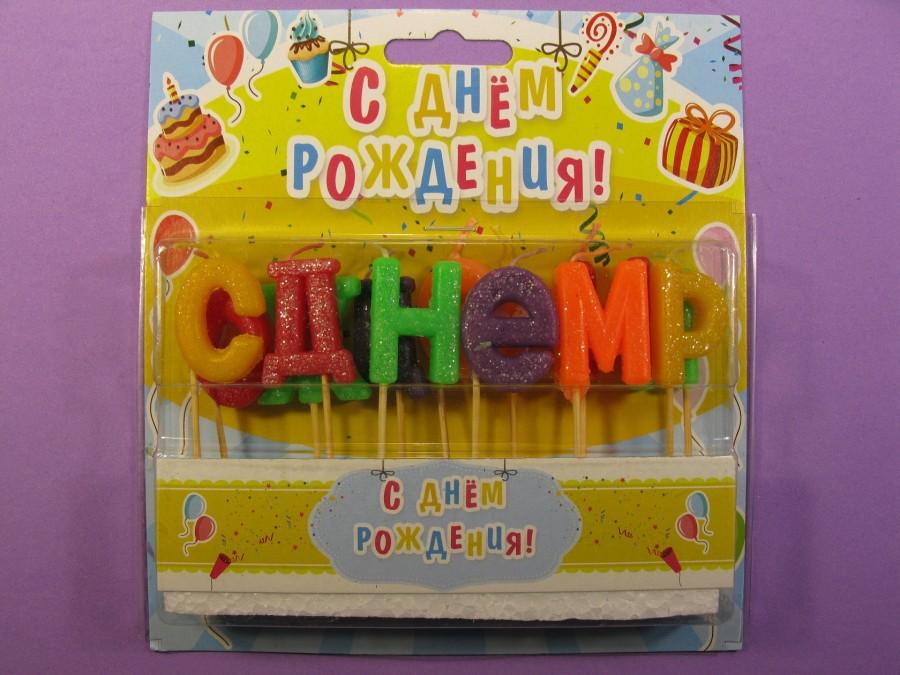 """Свечи в торт """"С Днем Рождения"""" разноцветные"""